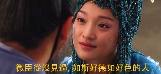 """""""I have yet to meet a man who loves Virtue as much as he loves female beauty."""" -- Analects of Confucius 9.19:"""